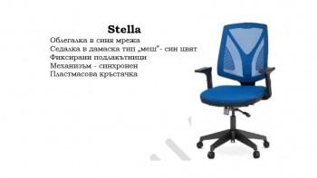 Офис стол Stella