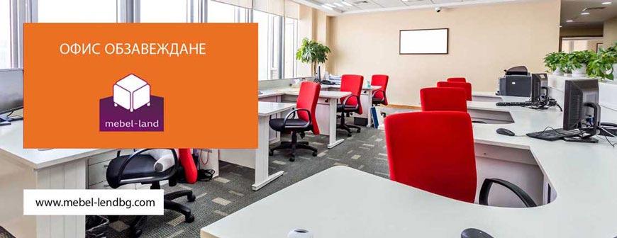 Обзавеждане за дома и офиса - офис столове, бюра, детски столове, мениджърски столове